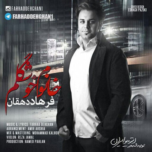 Dawnload Music Khanoom Khoshgelam From Farhad Dehghan,Dawnload New Music Farhad Dehghan Called Khanoom Khoshgelam
