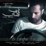 Dawnload Song Hadi Rezaei,Dawnload Music Bi Eshghe To From Hadi Rezaei,Dawnload New Music Hadi Rezaei Called Bi Eshghe To
