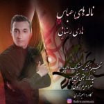 Dawnload Music Hadi Rezaei,Dawnload Song Hadi Rezaei,Dawnload Music Nalehaye Abbas From Hadi Rezaei,Dawnload New Music Hadi Rezaei Called Nalehaye Abbas