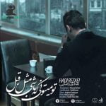 Dawnload Music To Mitooni Ke Bashi Mesle Ghabl From Hadi Rezaei,Dawnload New Music Hadi Rezaei Called To Mitooni Ke Bashi Mesle Ghabl