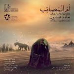 Dawnload Music Ommolmasaeb From Hamed Homayoun,Dawnload New Music Hamed Homayoun Called Ommolmasaeb