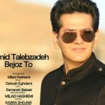 Dawnload Song Hamid Talebzadeh,Dawnload Music Bejoz To From Hamid Talebzadeh,Dawnload New Music Hamid Talebzadeh Called Bejoz To
