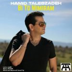 Dawnload Music Bi To Mimiram From Hamid Talebzadeh,Dawnload New Music Hamid Talebzadeh Called Bi To Mimiram