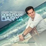 Dawnload Music Dokhtare Darya From Hamid Talebzadeh,Dawnload New Music Hamid Talebzadeh Called Dokhtare Darya