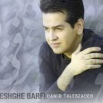 Dawnload Music Eshghe Barfi From Hamid Talebzadeh,Dawnload New Music Hamid Talebzadeh Called Eshghe Barfi
