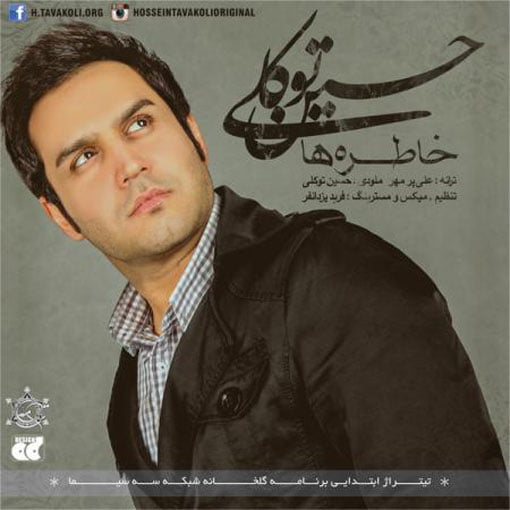 Dawnload Music Khatereha From Hossein Tavakoli,Dawnload New Music Hossein Tavakoli Called Khatereha
