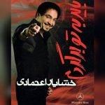 Dawnload Music Delet Mikhad Ki Basham From Khashayar Etemadi,Dawnload New Music Khashayar Etemadi Called Delet Mikhad Ki Basham