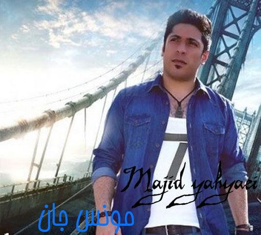 دانلود آهنگ مجید یحیایی با نام مونس جان همراه با متن آهنگ