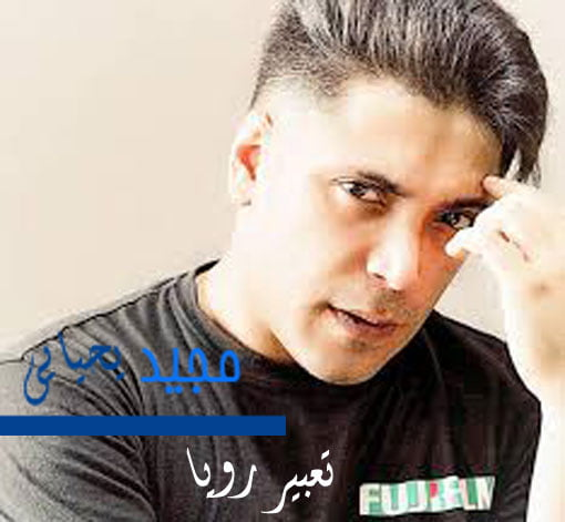 dawnload song majid yahyei,dawnload music tabire roya from majid yahyei,dawnload music majid yahyei called tabire roya