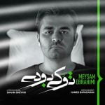 Dawnload Music Meysam Ebrahimi,Dawnload Song Meysam Ebrahimi,Dawnload Music To Ki Bodi From Meysam Ebrahimi,Dawnload New Music Meysam Ebrahimi Called To Ki Bodi