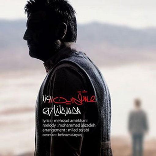 دانلود آهنگ عشقم این روزا از محمد علیزاده,متن آهنگ عشقم این روزا از محمد علیزاده