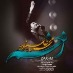 dawnload song mohammad alizadeh,dawnload music zakhm from mohammad alizadeh,dawnload music mohammad alizadeh called zakhm
