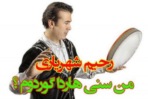 دانلود آهنگ ترکی رحیم شهریاری با نام من سنی هاردا گوردوم