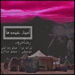 دانلود آهنگ جدید رضا دریس با نام امید خیمه ها