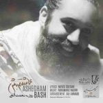 Dawnload Song Roozbeh Nematollahi,Dawnload Music Ashegham Bash From Roozbeh Nematollahi,Dawnload New Music Roozbeh Nematollahi Called Ashegham Bash