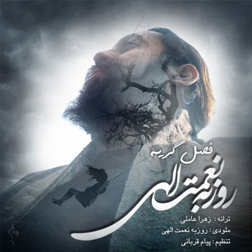 Dawnload Music Fasle Geryeh From Roozbeh Nematollahi,Dawnload New Music Roozbeh Nematollahi Called Fasle Geryeh
