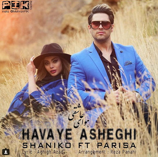 Dawnload Song Shaniko,Dawnload Music Havaye Asheghi From Shaniko,Dawnload New Music Shaniko Called Havaye Asheghi