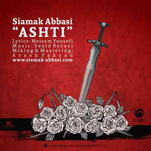 Dawnload Song Siamak Abbasi,Dawnload Music Ashti From Siamak Abbasi,Dawnload New Music Siamak Abbasi Called Ashti