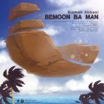Dawnload Song Siamak Abbasi,Dawnload Music Bemoon Ba Man From Siamak Abbasi,Dawnload New Music Siamak Abbasi Called Bemoon Ba Man