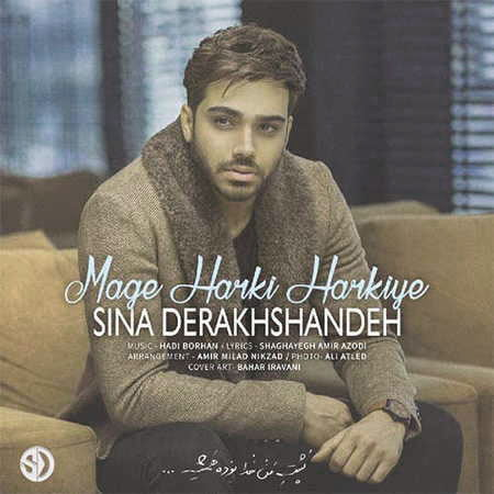 Dawnload Music Mage Harki Harkie From Sina Derakhshandeh,Dawnload New Music Sina Derakhshandeh Called Mage Harki Harkie