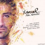 Dawnload Music Na Nemishe From Xaniar Khosravi,Dawnload New Music Xaniar Khosravi Called Na Nemishe