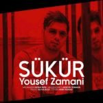Dawnload Song Yousef Zamani,Dawnload Music Sukur From Yousef Zamani,Dawnload New Music Yousef Zamani Called Sukur