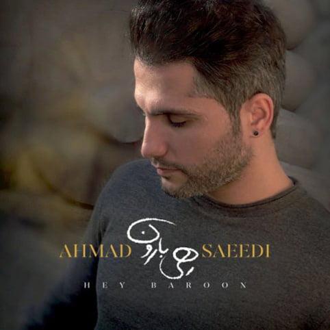 دانلود آهنگ جدید احمد سعیدی با نام هی بارون