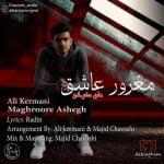 متن آهنگ مغرور عاشق از علی کرمانی,کد آهنگ مغرور عاشق از علی کرمانی برای وبلاگ