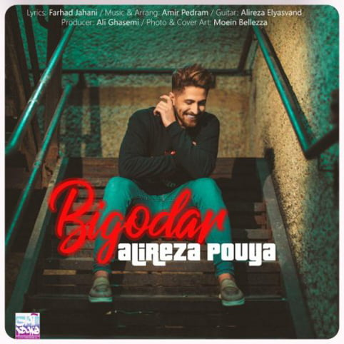 Dawnload Song Alireza Pouya,Alireza Pouya,Dawnload Music Bigodar From Alireza Pouya,Dawnload New Music Alireza Pouya Called Bigodar