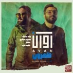 Dawnload Music Tehroon From Avan Band,Dawnload New Music Avan Band Called Tehroon