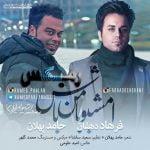 Emshabo Ba man Bash From Farhad Dehghan,Dawnload New Music Farhad Dehghan Called Emshabo Ba man Bash