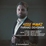 Dawnload Music Hesse Parvaz From Farhad Dehghan,Dawnload New Music Farhad Dehghan Called Hesse Parvaz