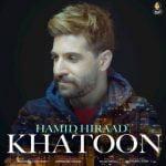Hamid Hiraad,Dawnload Music Khatoon From Hamid Hiraad,Dawnload New Music Hamid Hiraad Called Khatoon