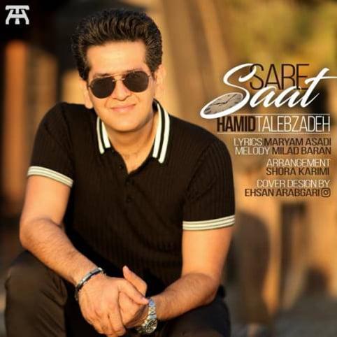 Dawnload Music Sare Saat From Hamid Talebzadeh,Dawnload New Music Hamid Talebzadeh Called Sare Saat
