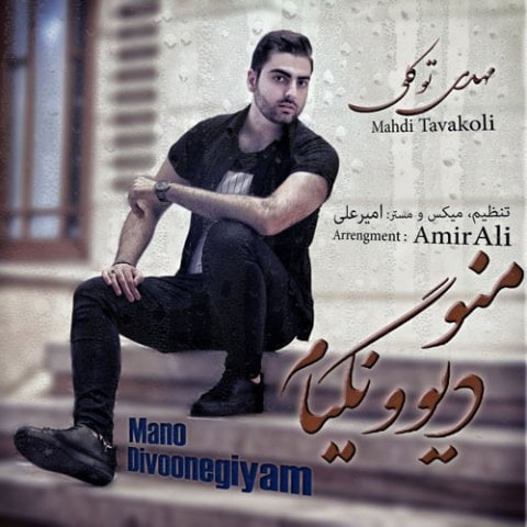 Dawnload Music Mano Divoonegiyam From Mahdi Tavakoli,Dawnload New Music Mahdi Tavakoli Called Mano Divoonegiyam