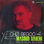 دانلود آهنگ جدید مسعود صابری با نام یه چیزی بگو با لینک مستقیم