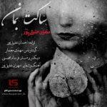 دانلود آهنگ جدید مهران خلیلی پور با نام ساکت بمان