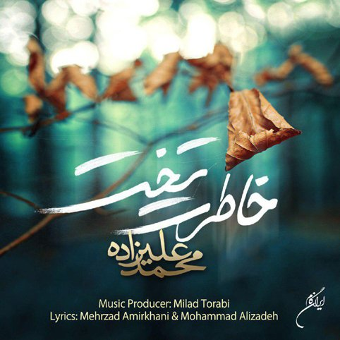 دانلود آهنگ جدید و زیبای محمد علیزاده با نام خاطرت تخت