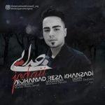 دانلود آهنگ جدید محمدرضا خان زادی با نام جدایی