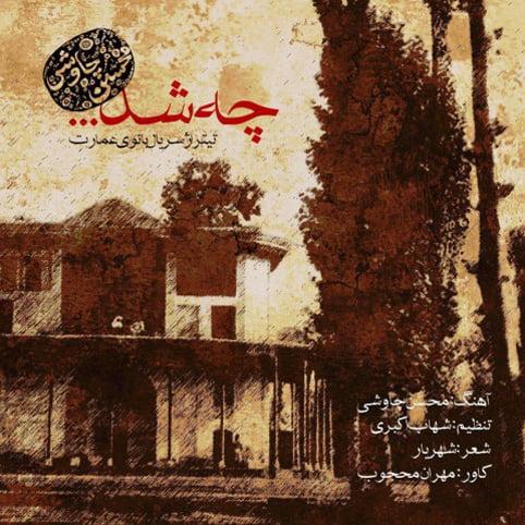 دانلود آهنگ جدید و زیبای محسن چاوشی با نام چه شد