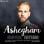 Morteza Fattahi,Dawnload Music Ashegham From Morteza Fattahi,Dawnload New Music Morteza Fattahi Called Ashegham