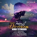 Dawnload Music Man Ye Divoonam From Nima Teymouri,Dawnload New Music Nima Teymouri Called Man Ye Divoonam