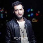 Peyman Zarei,Dawnload Music On Nemidoneh From Peyman Zarei,Dawnload New Music Peyman Zarei Called On Nemidoneh