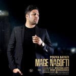 Pouya Bayati,Dawnload Music Mage Nagofti From Pouya Bayati,Dawnload New Music Pouya Bayati Called Mage Nagofti
