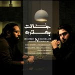 Dawnload Music To Halet Behtare From Roozbeh Nematollahi,Dawnload New Music Roozbeh Nematollahi Called To Halet Behtare