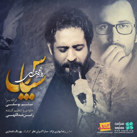 Dawnload Music Sepas From Roozbeh Nematollahi,Dawnload New Music Roozbeh Nematollahi Called Sepas