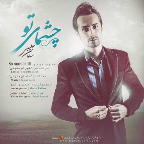 Saman Jalili,Dawnload Music Cheshmaye To From Saman Jalili,Dawnload New Music Saman Jalili Called Cheshmaye To