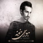Saman Jalili,Dawnload Music Havaye Khooneh From Saman Jalili,Dawnload New Music Saman Jalili Called Havaye Khooneh