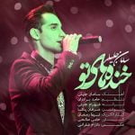Dawnload Music Khandehaye To From Saman Jalili,Dawnload New Music Saman Jalili Called Khandehaye To