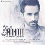 Saman Jalili,Dawnload Music Manoto From Saman Jalili,Dawnload New Music Saman Jalili Called Manoto